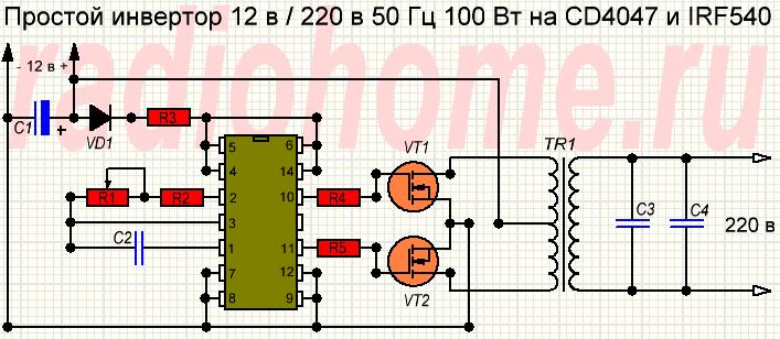 Простой инвертор 12 в 220 своими руками - Neosun Ru