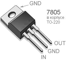 Внешний вид стабилизатора напряжения 7805